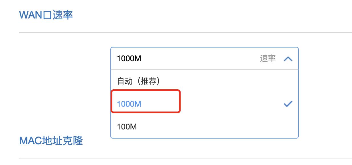 路由器设置 WAN 速率 为  1000Mbps